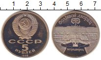 Изображение Монеты СССР 5 рублей 1990 Медно-никель Proof- Петродворец
