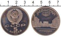 Изображение Монеты СССР 5 рублей 1989 Медно-никель Proof- Регистан