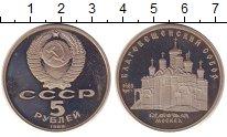 Изображение Монеты СССР 5 рублей 1989 Медно-никель Proof- Благовещенский собор