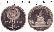 Изображение Монеты СССР 5 рублей 1988 Медно-никель Proof-