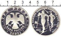 Изображение Монеты Россия 3 рубля 2002 Серебро Proof Олимпиада 2002. Солт