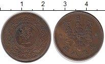 Изображение Монеты Япония 1 сен 1933 Бронза XF-