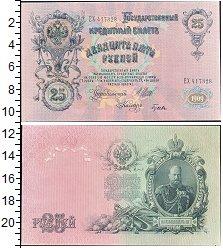 Изображение Боны 1894 – 1917 Николай II 25 рублей 1909  UNC Шипов- Богатырев (ск