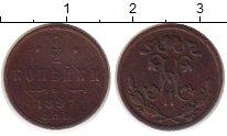 Изображение Монеты 1894 – 1917 Николай II 1/2 копейки 1897 Медь VF СПБ