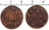 Изображение Монеты 1730 – 1740 Анна Иоановна 1 полушка 1737 Медь VF
