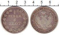 Изображение Монеты Россия 1825 – 1855 Николай I 3/4 рубля - 5 злотых 1837 Серебро VF