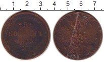 Изображение Монеты 1855 – 1881 Александр II 5 копеек 1865 Медь VF
