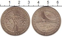 Изображение Монеты Казахстан 50 тенге 2010 Медно-никель UNC- Луноход-1