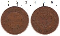 Изображение Монеты 1881 – 1894 Александр III 5 копеек 1881 Медь VF