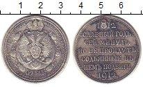 Изображение Монеты 1894 – 1917 Николай II 1 рубль 1912 Серебро VF