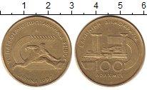 Изображение Монеты Греция 100 драхм 1997 Латунь XF Стадион в Олимпии -