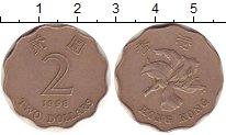 Изображение Монеты Гонконг 2 доллара 1998 Медно-никель XF