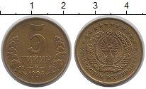 Изображение Монеты Узбекистан 5 тийин 1994 Латунь XF-