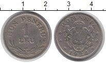 Изображение Монеты Румыния 1 лей 1924 Медно-никель XF-