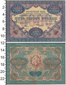 Изображение Боны РСФСР 5000 Рублей 1919  VF