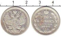 Изображение Монеты 1894 – 1917 Николай II 20 копеек 1904 Серебро