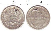 Изображение Монеты 1855 – 1881 Александр II 10 копеек 1879 Серебро