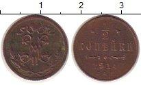 Изображение Монеты 1894 – 1917 Николай II 1/2 копейки 1914 Медь