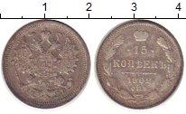 Изображение Монеты 1894 – 1917 Николай II 15 копеек 1902 Серебро  СПБ-АР