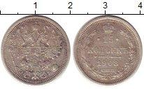 Изображение Монеты 1894 – 1917 Николай II 15 копеек 1908 Серебро