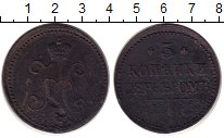 Изображение Монеты 1825 – 1855 Николай I 3 копейки 1844 Медь