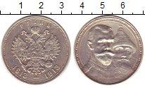 Изображение Монеты 1894 – 1917 Николай II 1 рубль 1913 Серебро