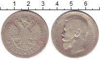 Изображение Монеты Бельгия 1 рубль 1897 Серебро