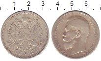 Изображение Монеты 1894 – 1917 Николай II 1 рубль 1897 Серебро