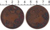 Изображение Монеты 1825 – 1855 Николай I 3 копейки 1843 Медь