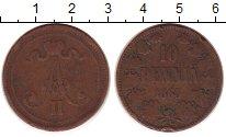 Изображение Монеты 1855 – 1881 Александр II 10 пенни 1865 Медь