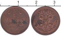 Изображение Монеты 1894 – 1917 Николай II 1/2 копейки 1915 Медь