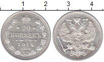 Изображение Монеты 1894 – 1917 Николай II 20 копеек 1914 Серебро  СПБ-ВС