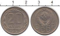 Изображение Монеты СССР 20 копеек 1957 Серебро
