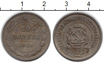 Изображение Монеты Грузия 20 копеек 1923 Серебро