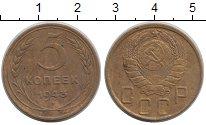 Изображение Монеты СССР 5 копеек 1943 Латунь
