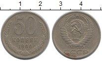 Изображение Монеты СССР 50 копеек 1966 Медно-никель