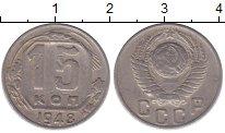 Изображение Монеты СССР 15 копеек 1948 Медно-никель