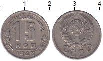 Изображение Монеты СССР 15 копеек 1943 Медно-никель