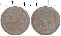 Изображение Монеты СССР 50 копеек 1978 Медно-никель