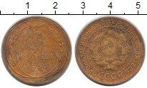 Изображение Монеты СССР 5 копеек 1930 Латунь