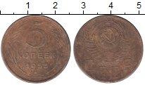 Изображение Монеты СССР 5 копеек 1953 Латунь