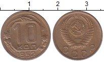 Изображение Монеты СССР 10 копеек 1952 Медно-никель