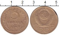 Изображение Монеты СССР 5 копеек 1948 Латунь