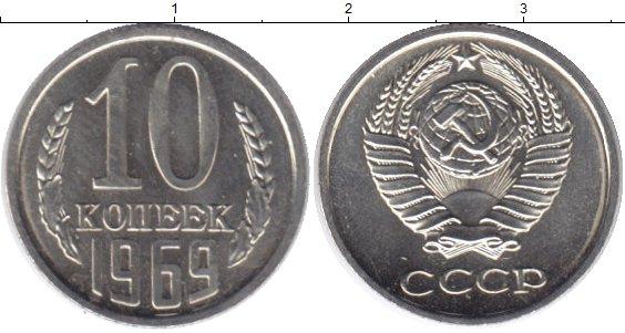 Картинка Монеты СССР 10 копеек Медно-никель 1969
