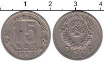 Изображение Монеты СССР 15 копеек 1952 Медно-никель