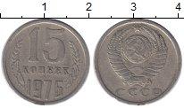 Изображение Монеты СССР 15 копеек 1976 Медно-никель