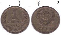 Изображение Монеты СССР 1 копейка 1967 Латунь