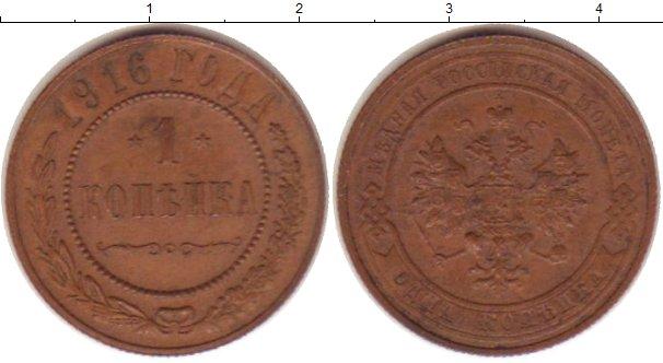Картинка Дешевые монеты Россия 1 копейка Медь 1916