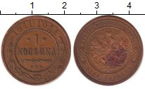 Изображение Дешевые монеты Россия 1 копейка 1911 Медь VF