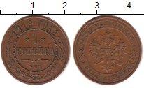 Изображение Дешевые монеты Россия 1 копейка 1913 Медь XF